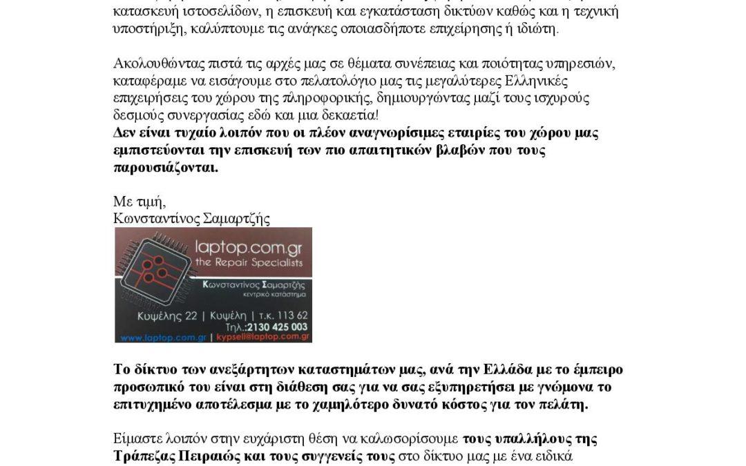 Προσφορά LAPTOP.COM.GR