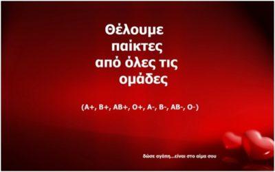 Εθελοντική αιμοδοσία – Αθήνα (18 και 19 Οκτωβρίου)