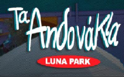 Μοναδική συνεργασία του συλλόγου μας με το LUNA PARK «ΤA AHΔΟΝΑΚΙΑ»