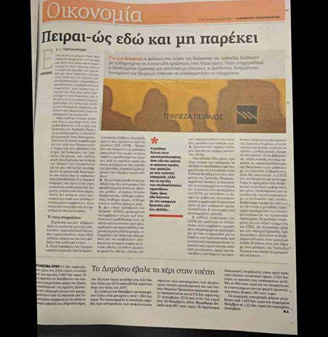 Η αποτελεσματική παρέμβαση του Συλλόγου μας για τους Φύλακες της Διοίκησης, ολοσέλιδο άρθρο στην εφημερίδα των Συντακτών