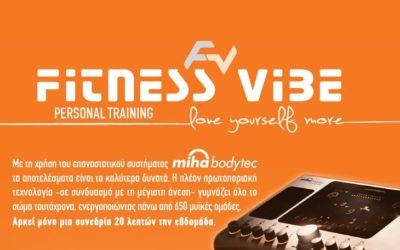 Fitnessvibe – Πρόταση συνεργασίας για τα μέλη του  ΣΕΥΤΠΕ