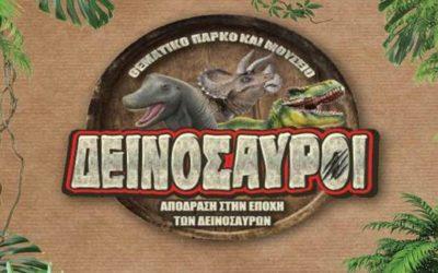 Χριστουγεννιάτικη παιδική εκδήλωση στη Θεσσαλονίκη – «Οι γιγάντιοι  δεινόσαυροι»
