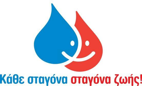 Εθελοντική Αιμοδοσία Αθήνα με ραντεβού