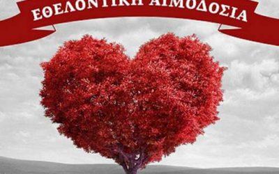 Εθελοντική Αιμοδοσία του Σ.Ε.Υ.Τ.ΠΕ Σεπτέμβριος 2018