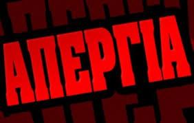 24ωρη Πανελλαδική Απεργία ΣΕΥΤΠΕ και ΕΣΕΤΠ-Παρασκευή 31 Μαΐου.
