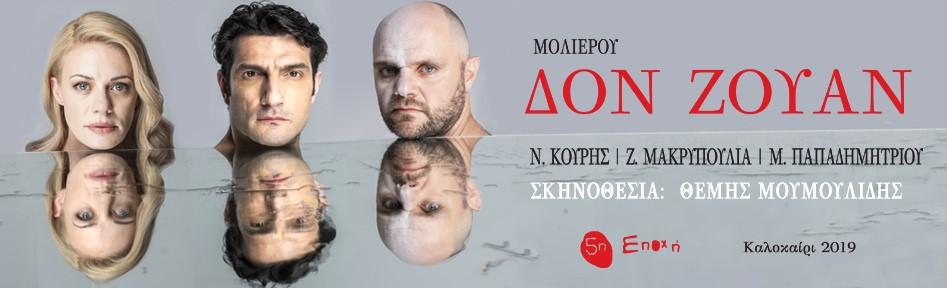 «Δον Ζουάν» του Μολιέρου σε όλη την Ελλάδα