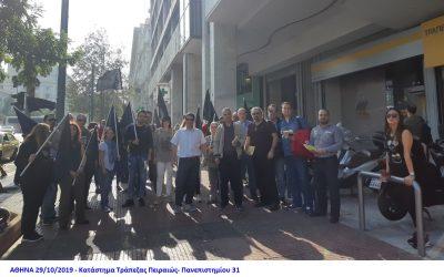 ΔΕΛΤΙΟ ΤΥΠΟΥ: Ο αγώνας των εργαζομένων στην Τράπεζα Πειραιώς