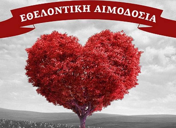 Εθελοντική Αιμοδοσία (Χειμάρας – Μαρούσι) – 7 Ιανουαρίου