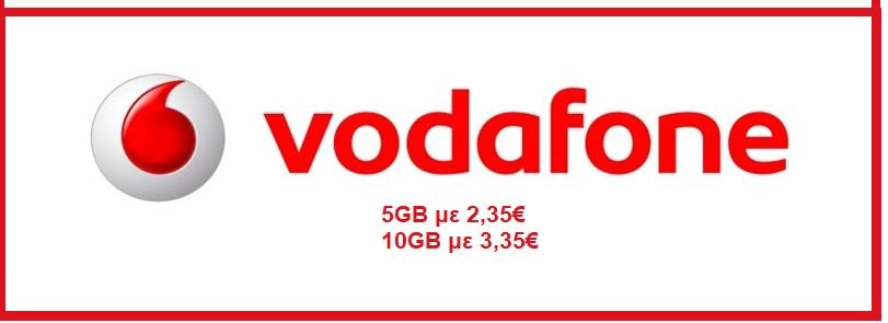 Νέα μοναδική συμφωνία με τη Vodafone – Έκπτωση μέχρι και 90 %