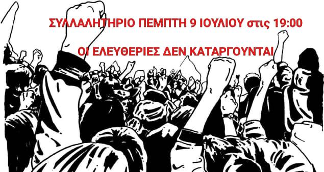 Όλοι στο συλλαλητήριο – 9 Ιουλίου και ώρα19:00, στην Πλατεία Κλαυθμώνος