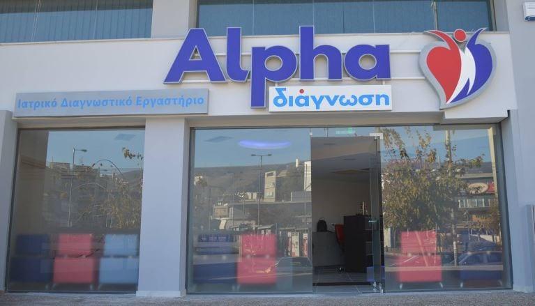 Συνεργασία με διαγνωστικά κέντρα – Μοριακό τεστ covid-19 50€ Aθήνα – 45 € Θεσσαλονίκη