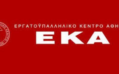 Το ΕΚΑ εκφράζει τη στήριξή του στον Αγώνα των Εργαζομένων στην Τράπεζα Πειραιώς.