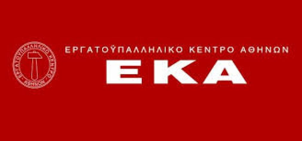 Δελτίο τύπου ΕΚΑ για τη δίκη της Χρυσής Αυγής