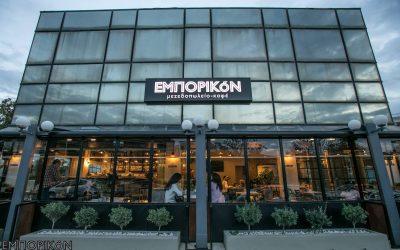 Συνεργασία με το καφέ-μπαρ εστιατόριο «Εμπορικόν» στη Θεσσαλονίκη