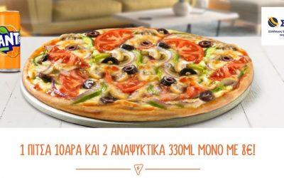 Συνεργασία με την Pizza Fan για ΟΛΟΥΣ τους εργαζόμενους της Τράπεζας Πειραιώς
