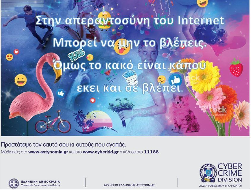 Πρόσκληση σε Διαδικτυακή Ομιλία – «Ασφαλής Πλοήγηση στο Διαδίκτυο – Προκλήσεις και κίνδυνοι»
