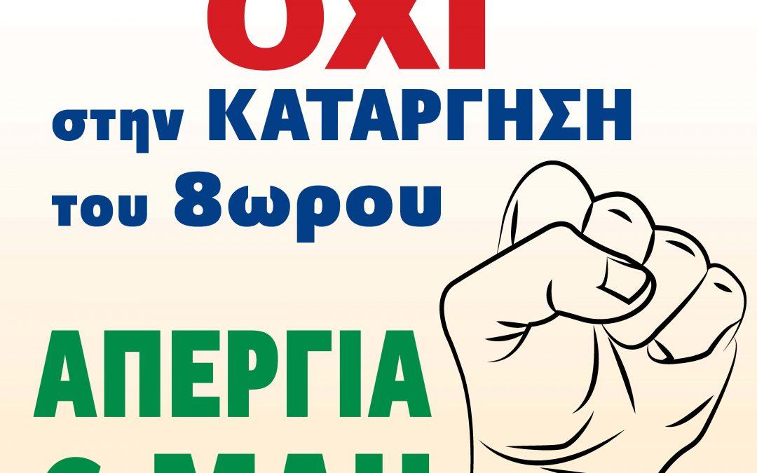 Απεργία στις 6 Μάιου – ΟΧΙ στην κατάργηση του 8ώρου!
