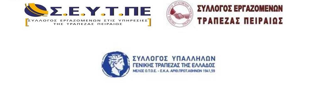 Κοινή επιστολή  Σ.Ε.Υ.Τ.ΠΕ, Ε.Σ.Ε.Τ.Π και ΣΥΓΤΕ προς το Υπουργείο Εργασίας  για κατεπείγουσα διερεύνηση των καταγγελιών