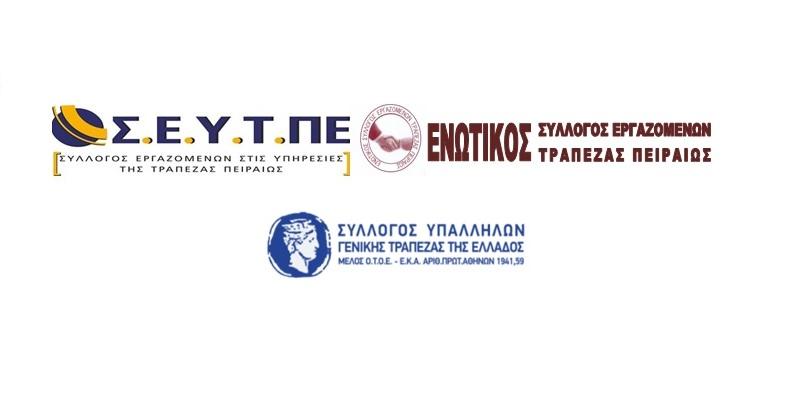 Κοινό Δελτίο Τύπου Σ.Ε.Υ.Τ.ΠΕ , Ε.Σ.Ε.Τ.Π, Σ.Υ.Γ.Τ.Ε – Θυσιάζονται εργαζόμενοι  στην Τράπεζα Πειραιώς την ίδια στιγμή που αγοράζονται πολυτελή γραφεία στο Ελληνικό